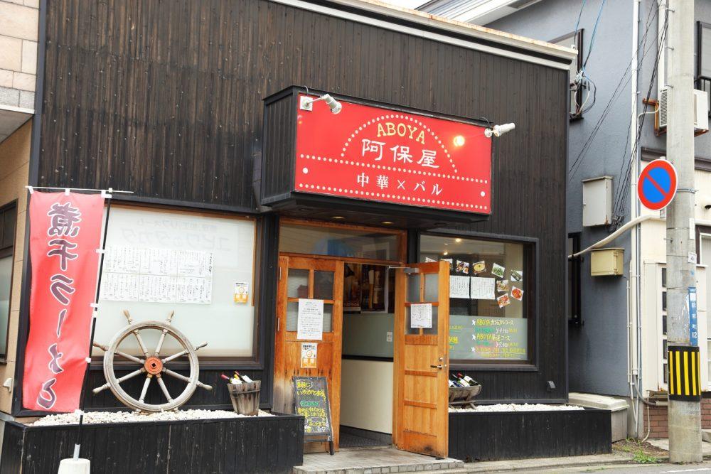 お店の外観、赤い看板が目印です
