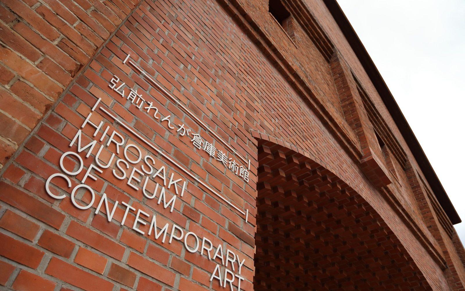 明治・大正期の煉瓦倉庫を改修したレトロモダンな雰囲気漂う美術館