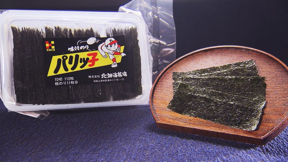 秘伝のタレを絡めた濃厚な味がやみつきに!和歌山県ソウルフードの味付け海苔「パリッ子」