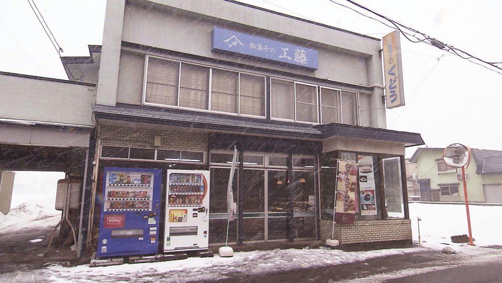 90年以上の歴史あるお店